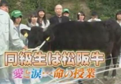 同級生は松阪牛