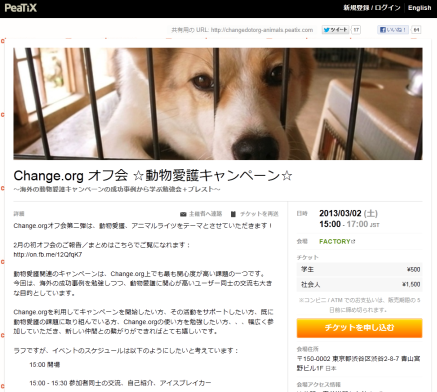 change.org 勉強会