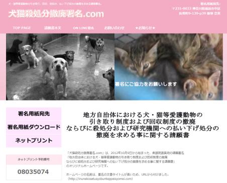 犬猫殺処分撤廃署名.com