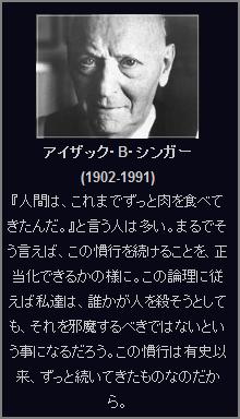 アイザック・B・シンガー